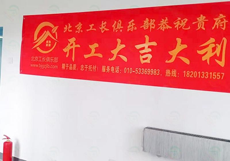 北京市石景山區八角北里工長舊房改造施工現場
