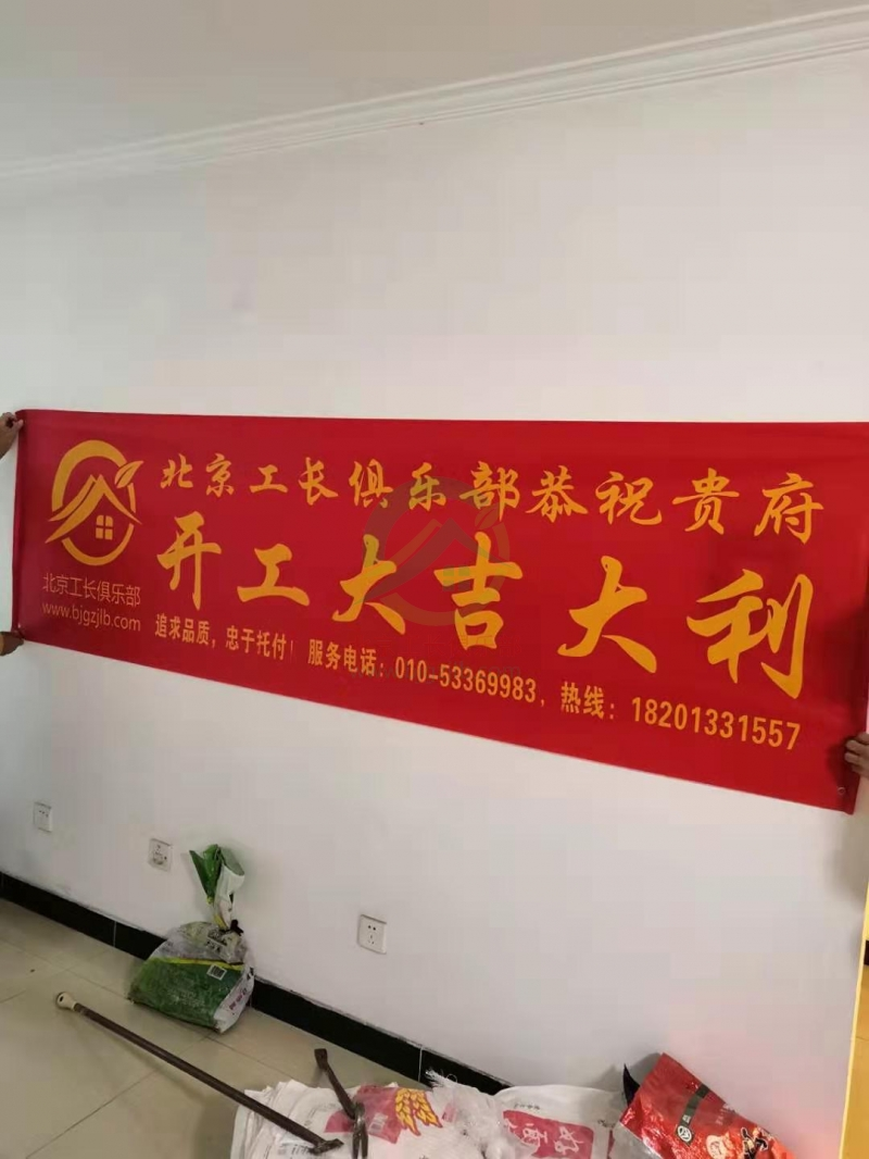 北京朝陽區花家地西里三區裝修施工工地