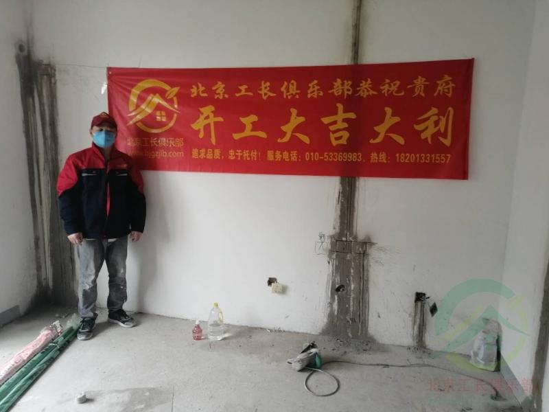 北京通州區芳星園二區裝修施工工地