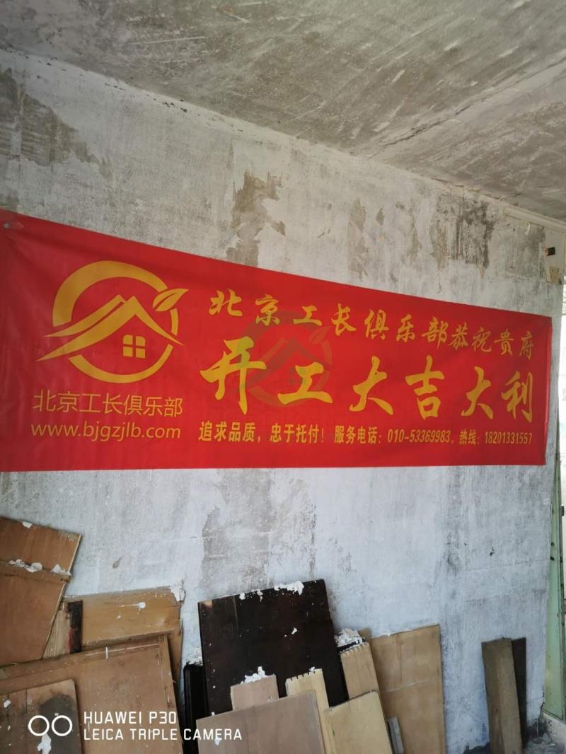 北京東城青年湖南里施工工地