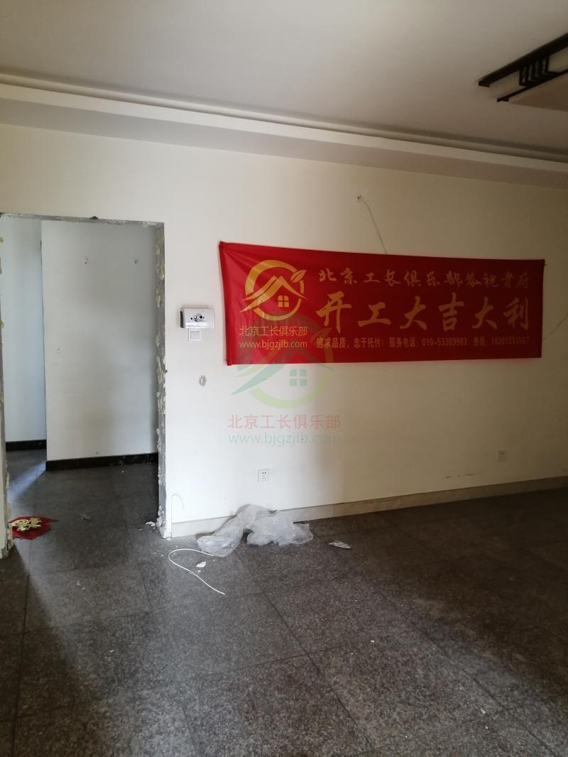 北京昌平區永安里小區施工工地