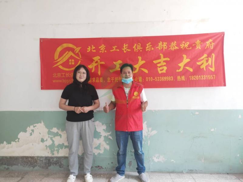 北京順義區南彩水屯村劉先生家施工工地