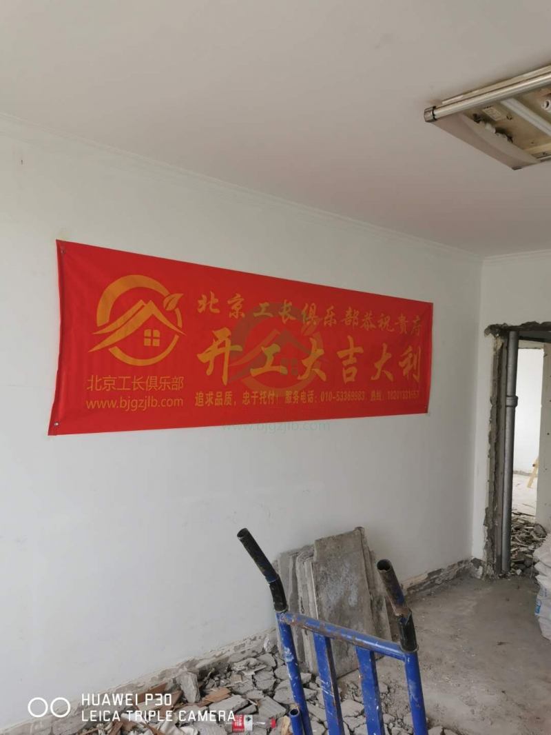 北京石景山區八角南路社區施工工地