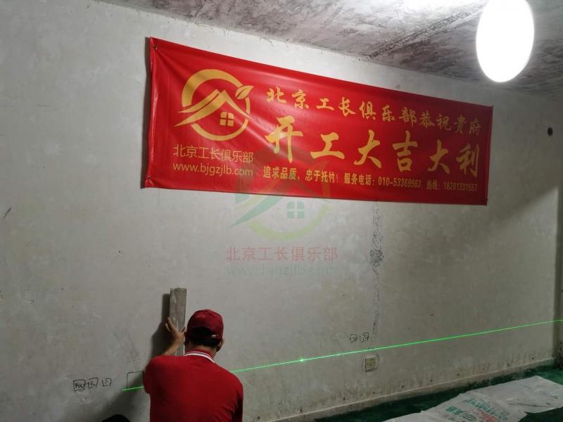 北京東城區安華西里2區施工工地