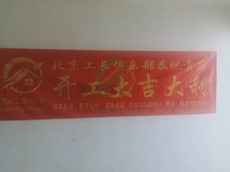 北京門頭溝向陽樓施工工地