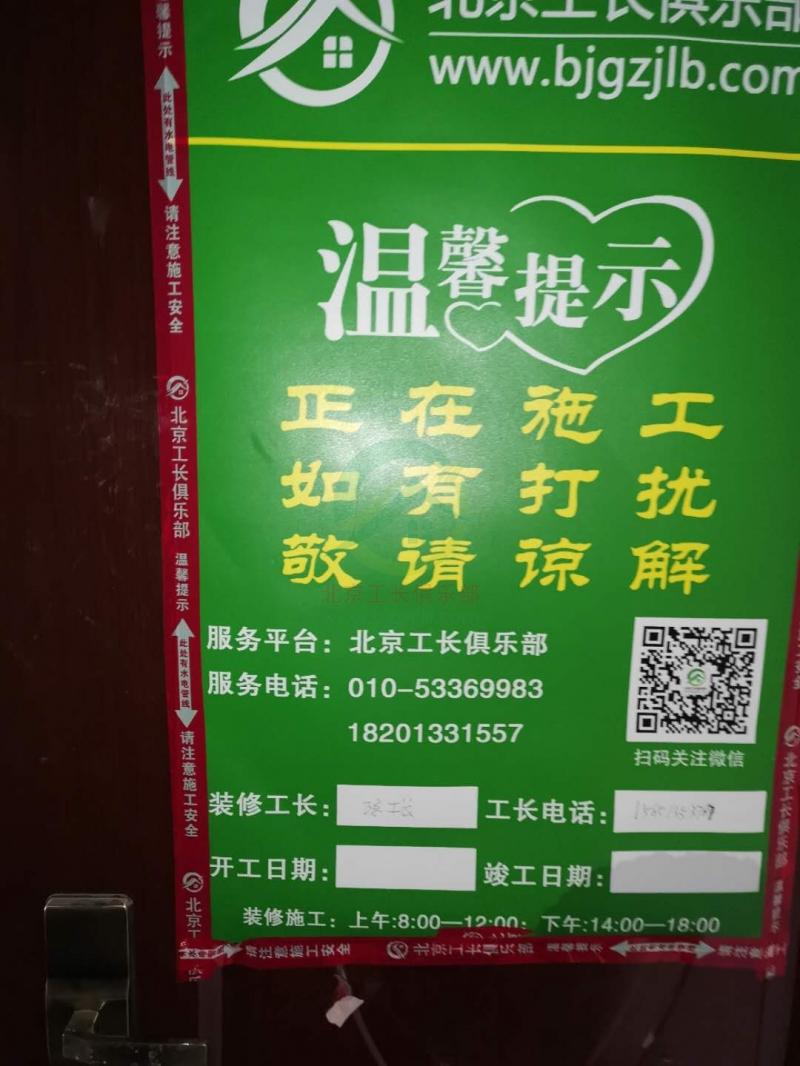 北京東城南竹桿胡同施工工地
