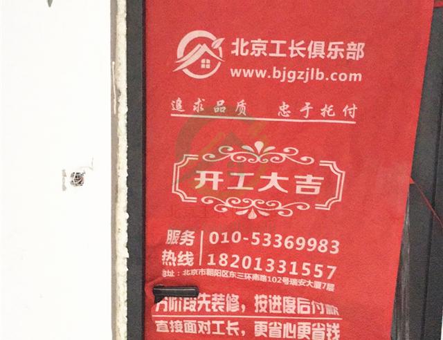 北京市通州區曹園逸家二居室裝修