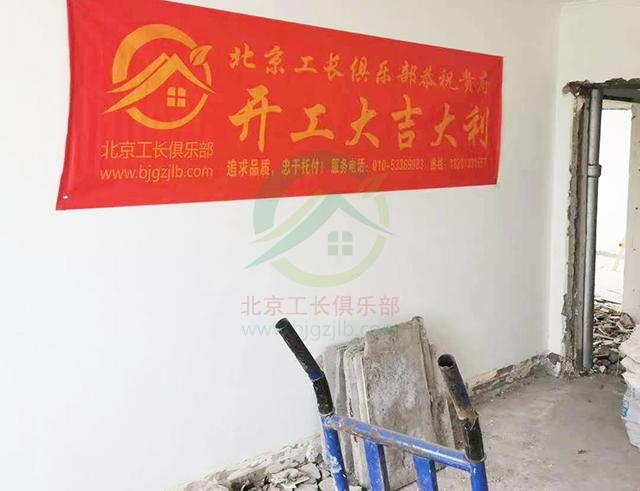 北京市豐臺區宋家莊家園老房裝修施工現場