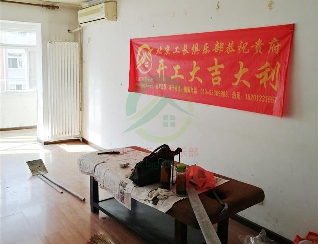 北京市昌平區望都家園三居室老房裝修施工現場