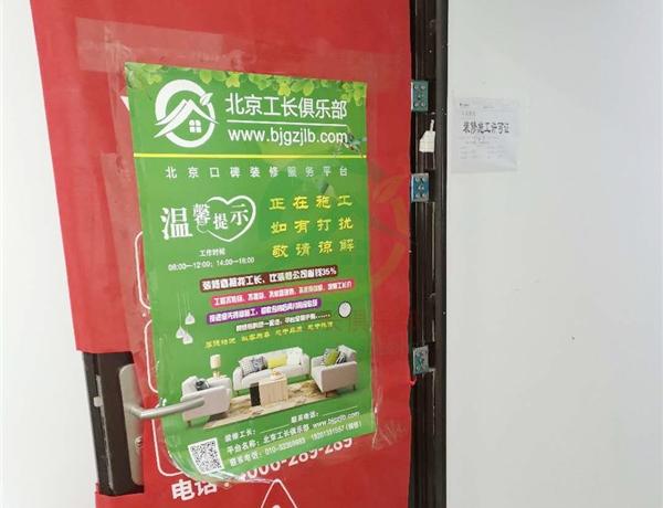 北京市豐臺區花香四季華潤城二居室老房裝修施工現場