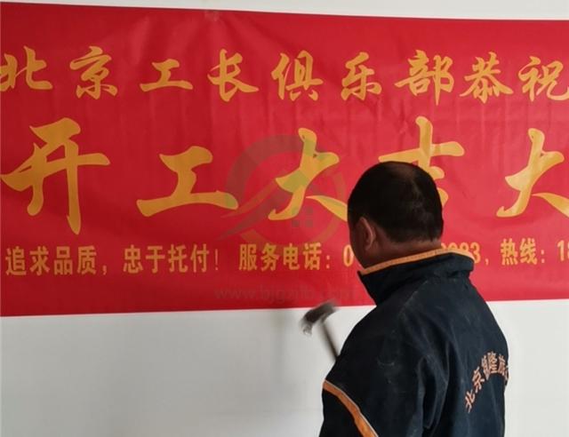 北京市大興區亦莊北岸二居室老房裝修施工現場