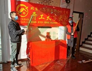 北京市大興區香海園復式別墅裝修施工現場