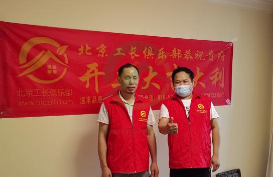 北京市通州區新城東里小區二居室老房裝修施工現場