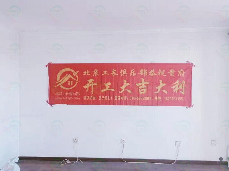 北京市豐臺區梅源里老房翻新改造