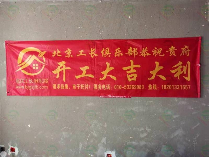 北京市海淀區紫竹院路1號人濟山莊三居室老房改造