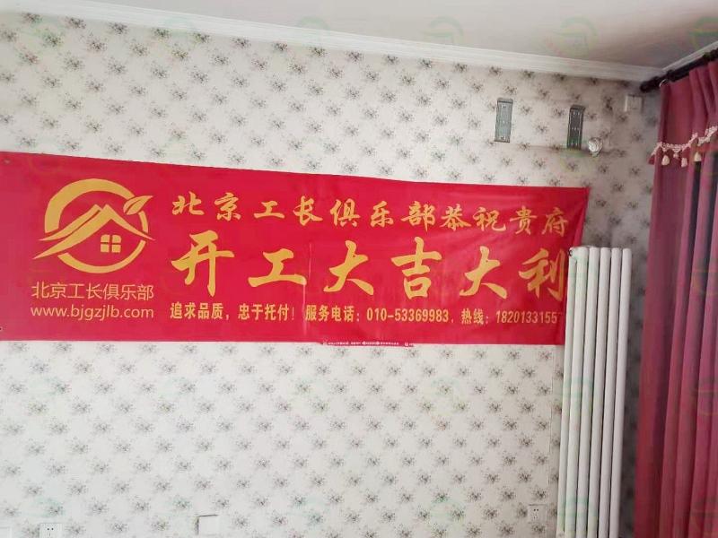 北京市昌平區回龍觀龍澤苑復式房二層改造