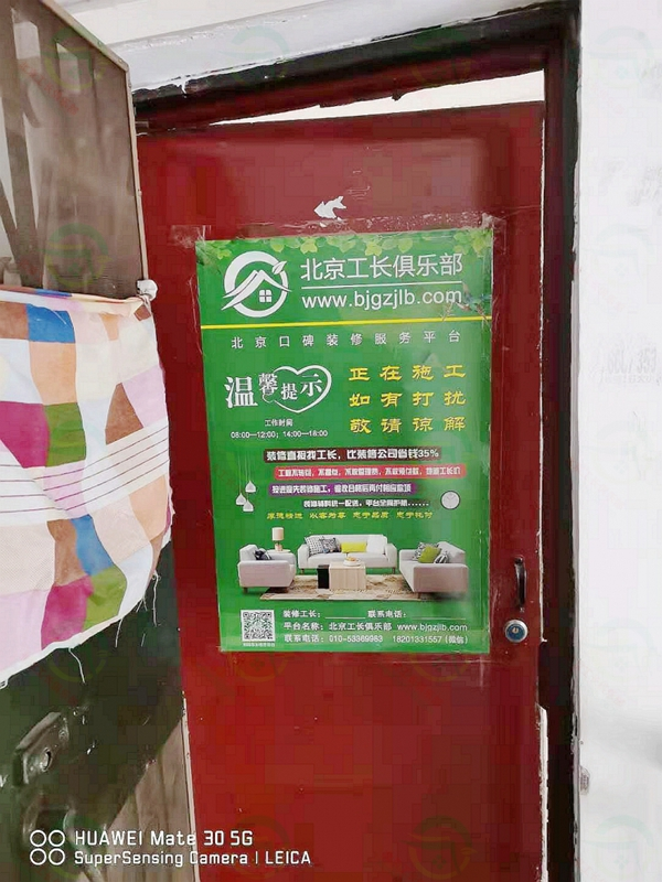 北京市東城區銅廠子胡同二居室老房翻新改造