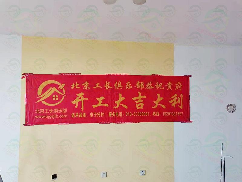 北京市大興區首邑溪谷老房翻新