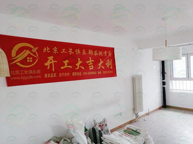 北京市海淀區融澤嘉園老房翻新