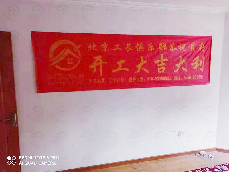 北京市豐臺區方莊芳星園老房翻新
