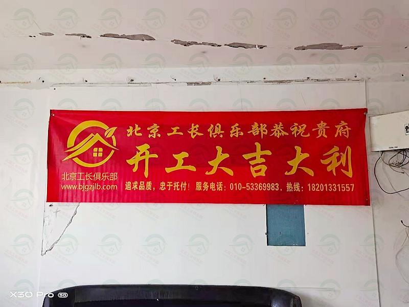 北京市大興區云龍家園老房翻新