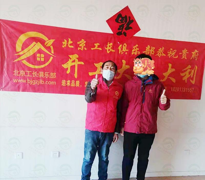 北京市朝陽區天居園老房全改整體裝修工程