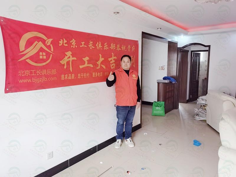 北京市通州區中上園老房翻新