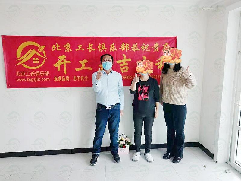北京市海淀區建設部大院乙整體裝修