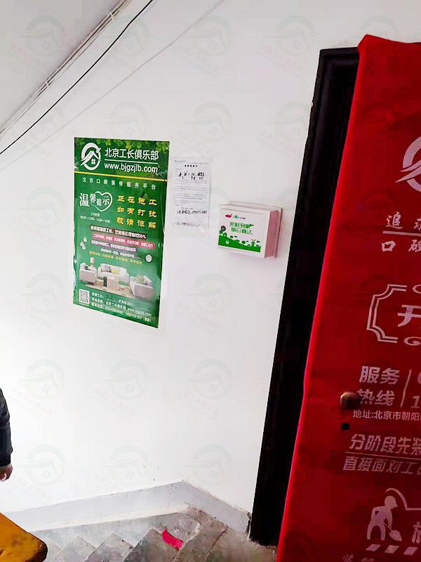 北京市東城區板橋胡同整體裝修工程