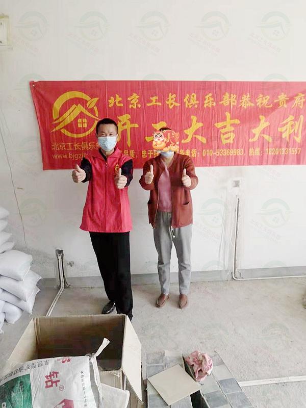 北京市海淀區永豐嘉園二區老房翻新