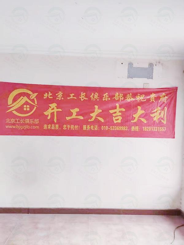 北京市朝陽區建東苑老房翻新工程