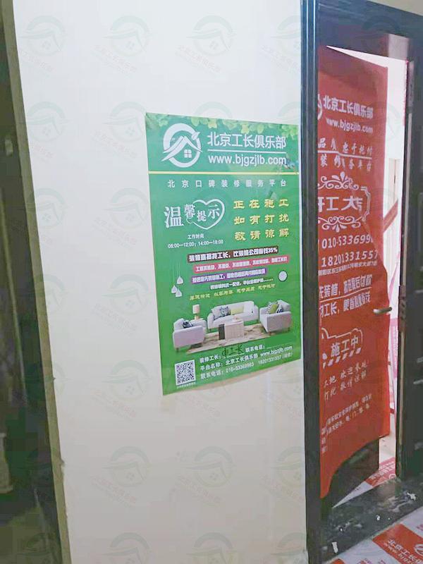 北京市通州區K2海棠灣老房局部改造