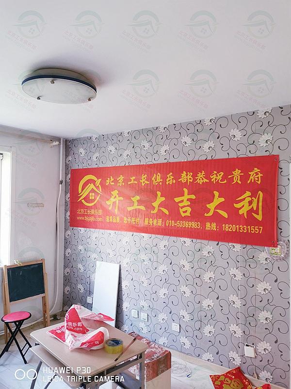 北京市朝陽區惠新西街老房翻新整體裝修工程