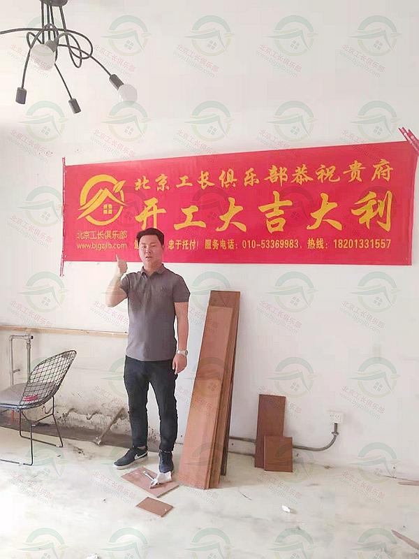 北京市豐臺區紫峪家園整體裝修工程
