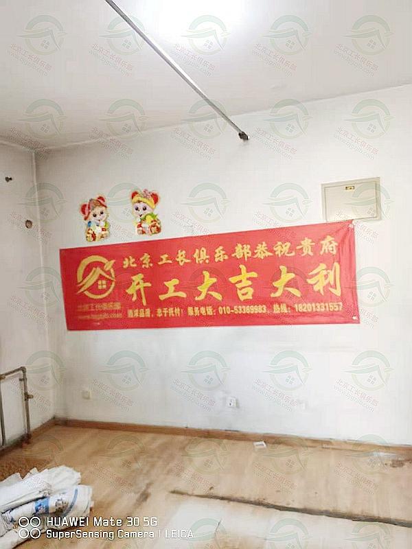 北京市東城區富貴園三區老房翻新整體裝修工程