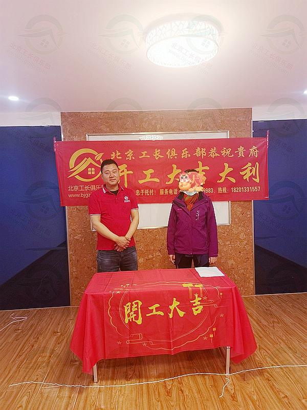 北京市海淀區光耀東方廣場工裝局部改造