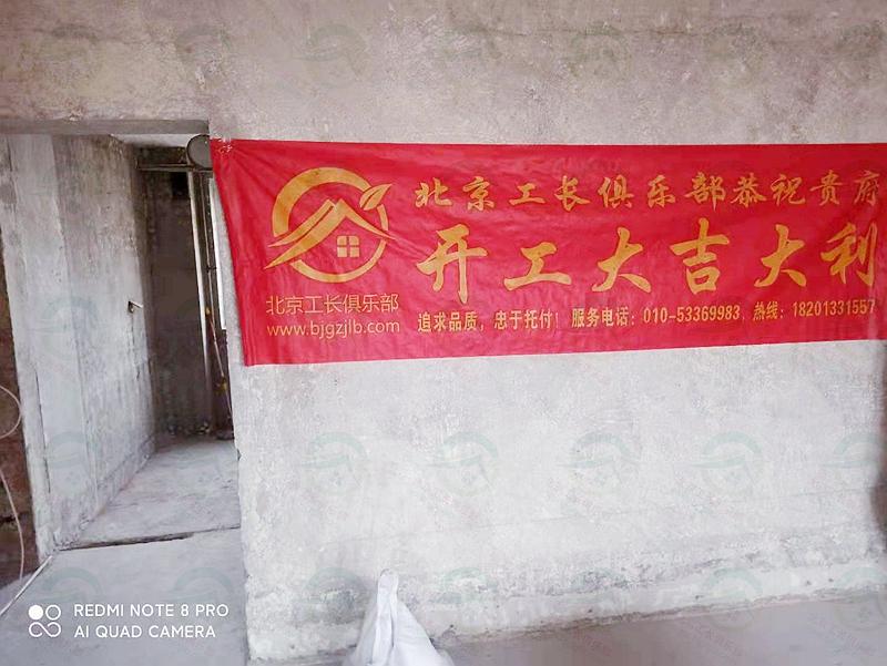 北京市大興區濱河西里老房整體裝修