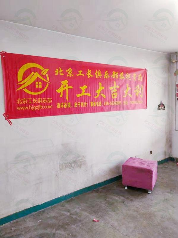 北京市朝陽區石佛營老房翻新