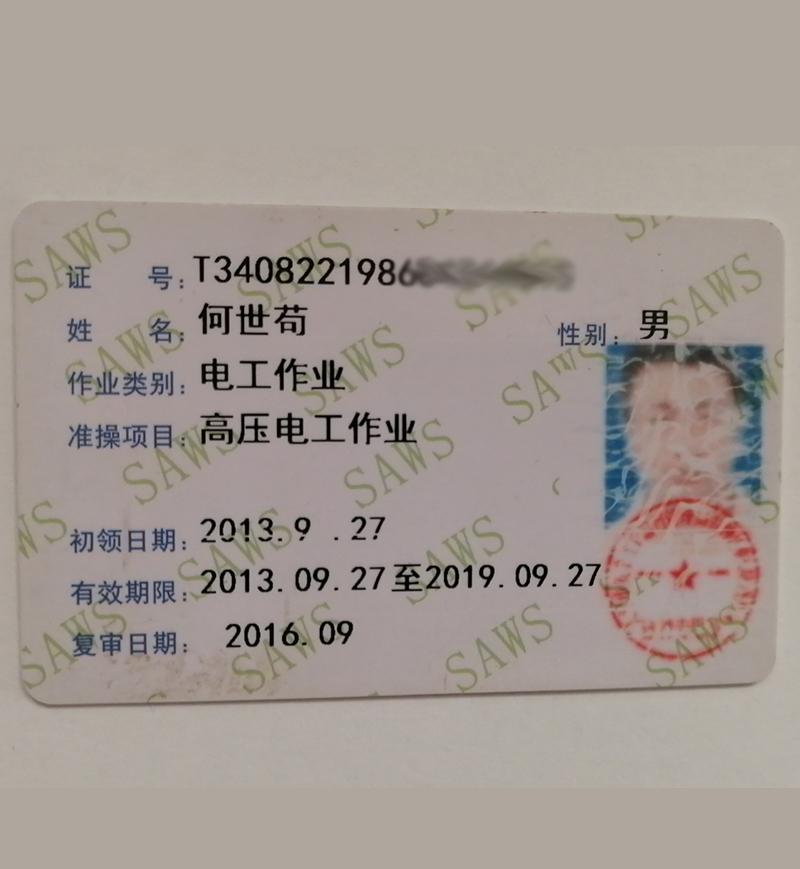 高壓電工作業證