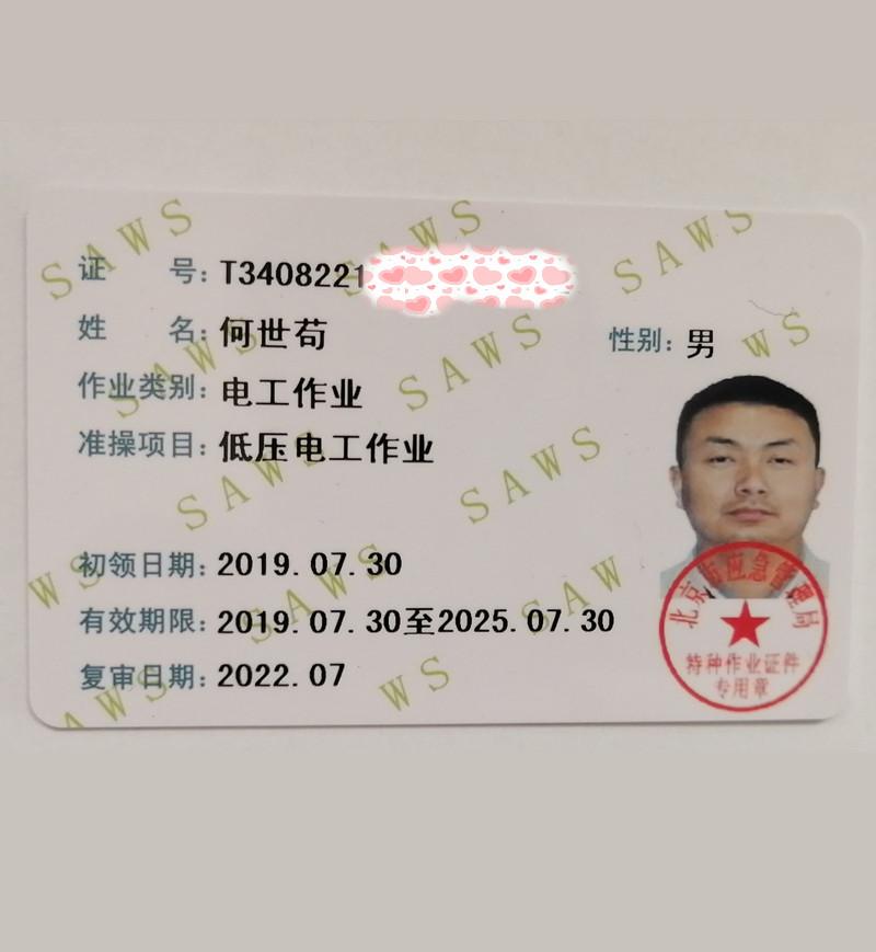 低壓電工作業證