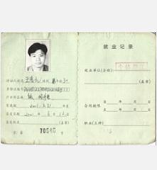 老北京就業卡